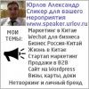 Спикер на ваше мероприятие Алекс Юрлов