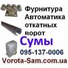 Фурнитура для отктаных ворот Сумы,  Конотоп,  Шостка,  Ахтырка,  Ромны
