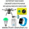 Свежая электроника из Шеньчженя в Москве