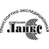 ТЭК  Ланкс – Грузоперевозки от 1 кг по России