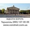 Відкатні ворота Тернопіль,  Почаїв,  Кременець,  Збараж,  Чортків,  Те