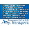 Вскрытие замков,    сейфов,    автомобилей в Тольятти,    Жигулёвске и