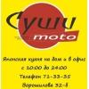 """Суши Мото"",  Доставка суши на дом и в офис в Тольятти"