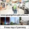 Тур гид по Гуанчжоу Китай тургид в Китае