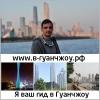 Тургид Гуанчжоу русскоязычный гид в Китае
