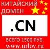 Услуга регистрации китайских доменов . cn