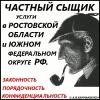Услуги частного сыщика в Ростовской области и Южном Федеральном округе