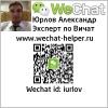 Вичат Weixin Wechat китайский мессенджер