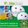 Вичат кошелек Wechat wallet
