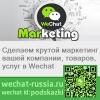 Вичат маркетинг wechat marketing