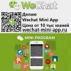 Вичат мини программа Wechat Mini program