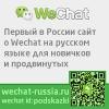 Вичат в России Wechat пришел в Россию