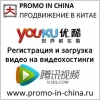 Видео Youku и Tencent Video