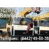 Аренда автокрана 14т Волгоград.  Услуги автокрана 14т.