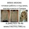 Вязка мехом вязание из меха вязка заказать вязку мехом