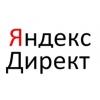 Яндекс Директ настройка,  сопровождение