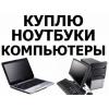 Ноутбуки купим компьютеры и комплектующие Б/У.