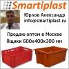 Ящик 600х400х300 мм опт Москва