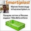 Ящик 740х465х145 мм оптом в Москве