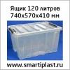 Ящик прозрачный 120 литров ROXBOX роксор