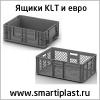 Ящики KLT евроконтейнеры евроящики