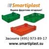 Ящики для овощей Москва ящик овощной ящик под овощи в Москве