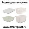 Ящики для заморозки тара под заморозку