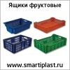 Ящики фруктовые под фрукты для фруктов
