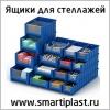 Ящики стеллажные тара для стелла