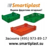 Ящики ягодные Москва ящик ягодный ящик для ягод в Москве