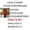 Юрлов Саша спамер посев информации спам