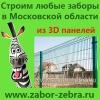 Заказ установка 3D забора из 3д панелей Московская область