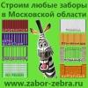 Заказ забора Московская область Забор зебра