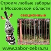 Заказать сварной секционный забор Подмосковье Москва