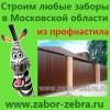 Заказать забор из профнастила в Московской области