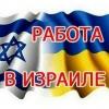 Работа в Израиле. Вакансия домработница в Израиле.  Запорожье