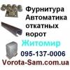 Фурнитура для откатных ворот Житомир,  Бердичев,  Коростень,  Новоград