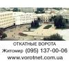 Откатные ворота Житомир,  Бердичев,  Коростень,  Новоград-Волынский
